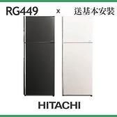 (禮享宅生活)【HITACHI 日立】443公升 二門琉璃冰箱 RG449 ※買就送保鮮盒餐袋組