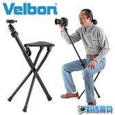 2018新上市!Velbon 日本 H.Y.127 Chair Pod 攝影椅 攝影單腳架 折疊式腳架座椅 【欽輝行公司貨】HY127
