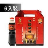 屏東監獄 甘醇醬油禮盒(500ml*6瓶/箱)