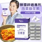韓國鋅硒專利泡菜益生菌/盒