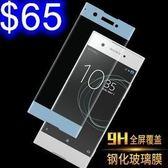 Sony XA1 Ultra / XA1 / XA1 plus/XZ1 彩色全覆蓋鋼化玻璃膜 手機滿版螢幕貼膜保護 高清