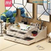 抽屜式化妝品收納盒家用桌面收納盒【洛麗的雜貨鋪】