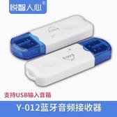 藍芽接收器 悅智人心藍芽音頻接收器車載USB音箱功放5.0適配無線藍芽藍芽棒 【米家科技】