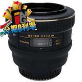 【24期0利率】TOKINA AF 35mm f2.8 AT-X PRO DX ((CANON)) 立福公司貨