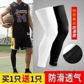 籃球護腿褲襪運動護膝男夏季防曬小腿護套襪套絲襪女跑步護具裝備 衣櫥秘密