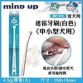 『寵喵樂旗艦店』日本Mind Up《迷你型牙刷》B01-015 適合小型/超小型犬或牙齒內側