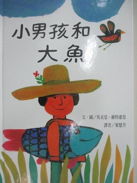 【書寶二手書T2/少年童書_DUG】小男孩和大魚_馬克思‧維特惠思,圖, 葉慧芳