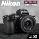 【公司貨】NIKON Z50 機身(不含鏡頭) 登錄送原電+64G記憶卡到110/1/31 屮R4