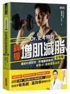 一分鐘健瘦身教室(2)Dr.史考特的科學增肌減脂全攻略:最新科學研...【城邦讀書花園】