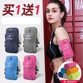 運動臂包運動健身臂帶男女蘋果8手機包6臂套臂袋手腕包手臂包