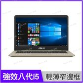 華碩 ASUS S410UA-0261A8250U 金【i5 8250U/14吋/輕薄/窄邊框/固態硬碟/Win10/Buy3c奇展】S410U