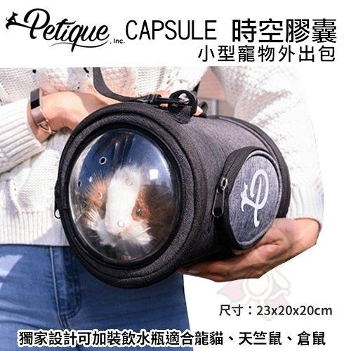 *KING*petique百嬌客Capsule 時空膠囊小型寵物外出包 適合龍貓、天竺鼠、倉鼠、倉鼠
