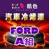 FORD-A組 福特汽車專用,酷色汽車冷烤漆,各式車色均可訂製,車漆烤漆修補,專業冷烤漆,400ML