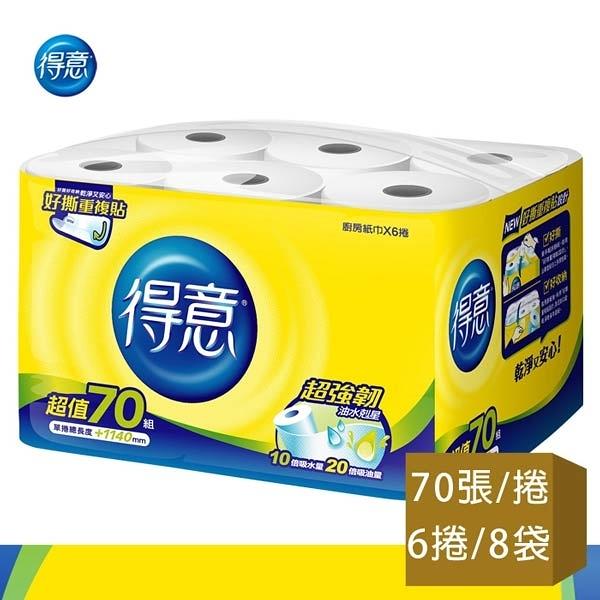 【南紡購物中心】【得意】得意 廚房紙巾 70張 x6捲 x 8袋 箱購
