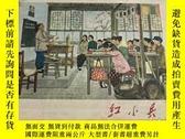 二手書博民逛書店紅小兵罕見1972年第15期Y169432