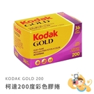 Kodak GOLD 200 柯達 200度 彩色負片 ISO200 135mm 膠捲 底片