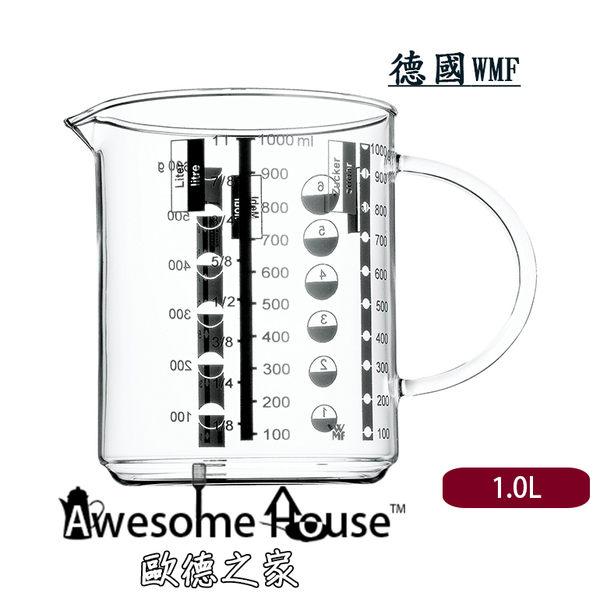 德國 WMF 1.0L 玻璃 量杯 #0605972000