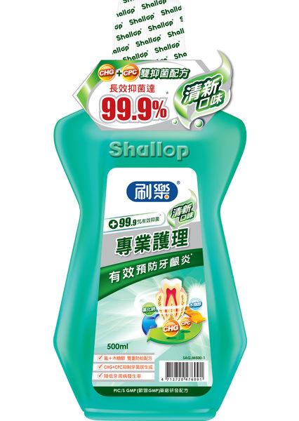 刷樂 專業護理漱口水 (清新口味) 500ml