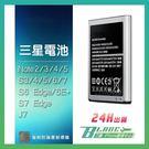 【刀鋒】現貨 三星手機電池 均一價 三星電池 保固半年 S3 S4 S5 Note2 3 4 J7