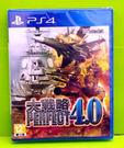 日本代訂 PS4大戰略PERFECT 4.0 純日版