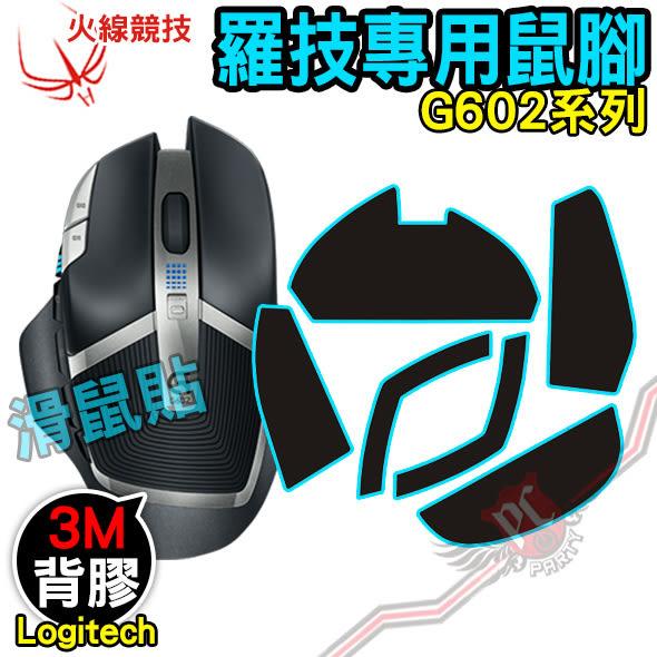 [ PC PARTY ] 火線競技 羅技 Logitech G602 滑鼠貼 鼠腳 鼠貼