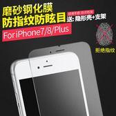 熒幕保護貼iPhone7鋼化膜蘋果7plus磨砂防指紋7p全屏4.7全覆蓋手機貼膜i8·樂享生活館liv