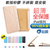 iPad Pro 9.7 2017 mini 1 2 3 4 Air 2 平板皮套 變形金剛 支架 超薄 智能休眠 保護套 連體Cover