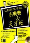(二手書)古典樂天才班
