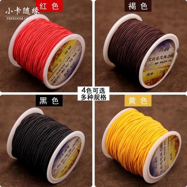 文玩線耐磨包芯彈力線繩子串珠繩五彩鬆緊手串手鍊編織金剛穿珠線