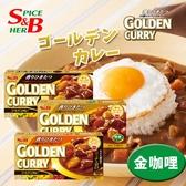 日本 S&B 金咖哩 198g 金牌咖哩 金咖哩 咖哩包 咖哩 咖哩飯 咖哩塊 調理包 料理包