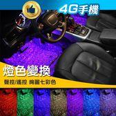 USB 滿地星氣氛燈 遙控 聲控 LED燈條 一拖四 裝飾燈 七彩 氛圍燈 室內燈 車內燈 車底燈 【4G手機】