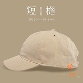 鴨舌帽休閒氣質棒球帽百搭短檐復古純色帽子【橘社小鎮】