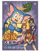奇域大冒險 VOL.8 奇克的初戀DVD
