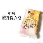 中興 檀香洗衣皂 100g 檀香皂 肥皂【YES 美妝】