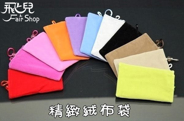 【飛兒】只賣43元! 5吋 多色 行動電源/手機/充電器/iPhone 7 8 X HTC 三星 絨布袋 絨布套