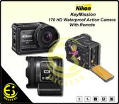 ES數位 Nikon KeyMission 170 運動攝影機 4K 防水防震 超寬廣角 完整盒裝 非GOPRO
