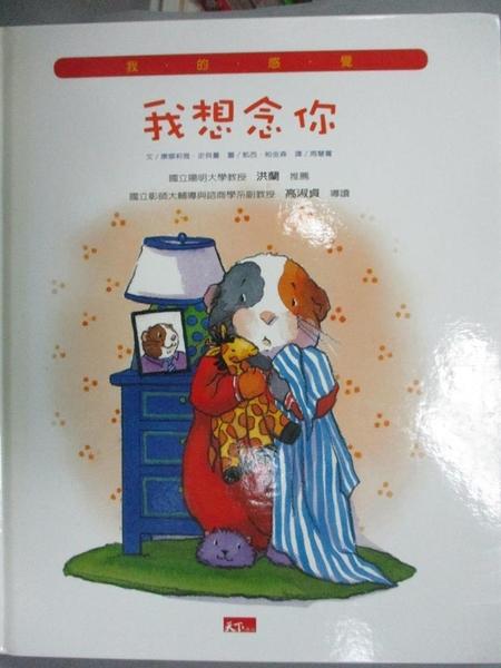 【書寶二手書T7/少年童書_FAB】我想念你_康娜莉雅.史貝蔓
