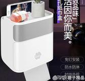 衛生紙盒衛生間紙巾廁紙置物架廁所家用免打孔創意防水抽紙卷紙筒      橙子精品