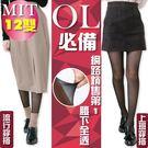 VOLA 維菈襪品‧[12入一組] 黑/膚/灰/咖 四色 素肌無痕 網路銷售NO.1 透肌絲襪 自然均勻顯色