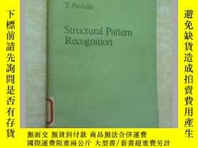 二手書博民逛書店【構造的模式識別罕見】structural pattern re