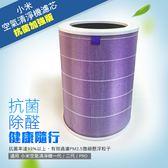 【GreenR3濾芯】適用 小米 米家空氣清淨機濾芯 抗菌版 小米空氣清淨機2 2S PRO