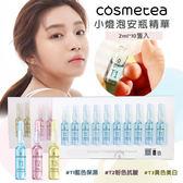 韓國 COSMETEA 小燈泡安瓶精華 2ml x 10支入(整盒)