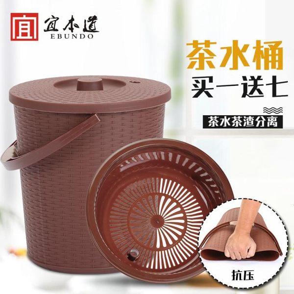茶道茶水桶茶具配件茶渣桶茶盤排水桶塑膠茶桶帶茶葉過濾隔廢水桶jy【全館低價沖銷量】