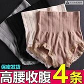 4條 高腰收腹薄款提臀純棉產婦內褲產后月子褲塑身短褲【毒家貨源】