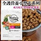 四個工作天出貨除了缺貨》美士全護營養》小型犬-成犬配方(農場鮮雞+糙米)5lbs/2.27kg