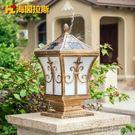 太陽能戶外庭院燈室外圍牆燈柱頭燈花園別墅大門柱防水家用柱子燈