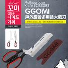 韓國GGOMI戶外露營多用途大剪刀