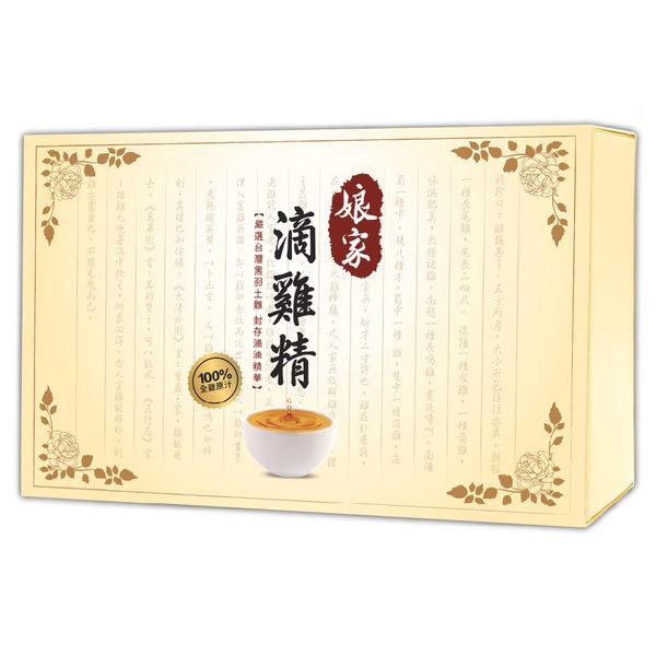 娘家 滴雞精(65ml/包 ,10入/盒) ,冷凍配送 【杏一】