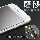 iPhone7 磨砂霧面防指紋玻璃貼iPhone 5S 6s 6 7 plus iPhon