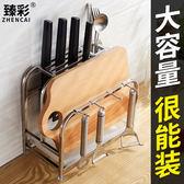 廚房收納架 不銹鋼刀架廚房置物架用品菜板架刀具架收納架菜刀架刀座砧板架 酷我衣櫥